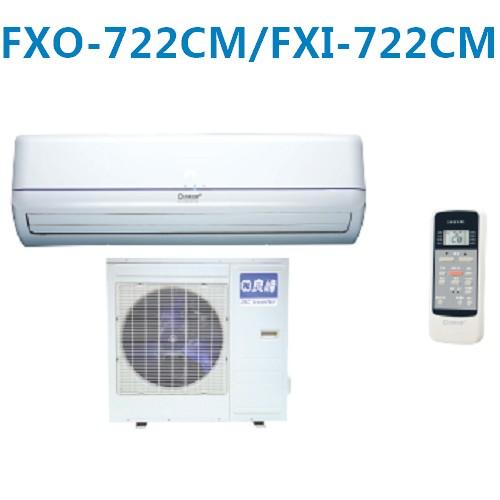 【良峰】10-12坪變頻分離式FXO-722CM/FXI-722CM