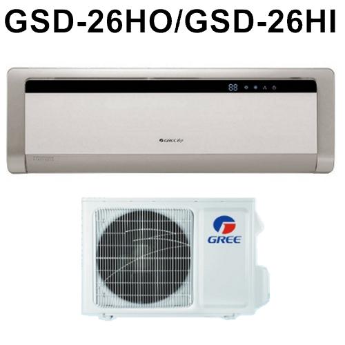 【GREE格力】3-5坪變頻冷暖分離GSD-26HO/GSD-26HI