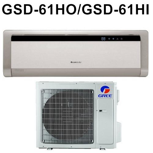 【GREE格力】8-10坪變頻冷暖分離GSD-61HO/GSD-61HI