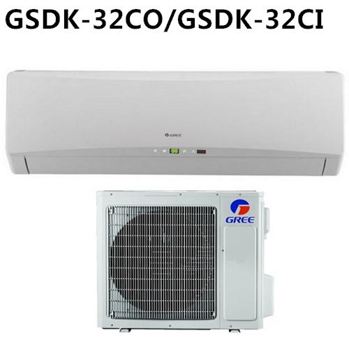 【GREE格力】4-6坪變頻分離式GSDK-32CO/GSDK-32CI