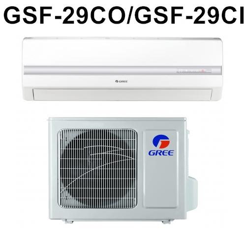 【GREE格力】4-6坪定頻分離式GSF-29CO/GSF-29CI-