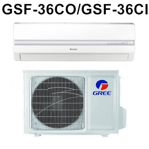 【GREE格力】4-6坪定頻分離式GSF-36CO/GSF-36CI