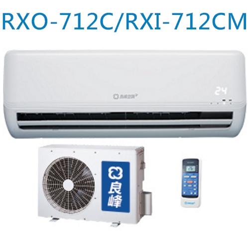 好禮送~【良峰】11-13坪分離式冷氣RXO-712C/RXI-712CM