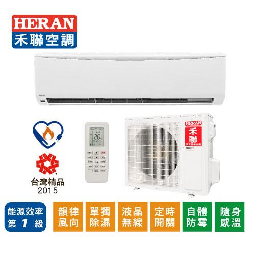 【HERAN 禾聯】11-13坪 變頻一對一冷專型(HI-G63A/HO-G63A)