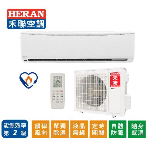 【HERAN 禾聯】13-15坪 變頻一對一冷專型(HI-G72A/HO-G72A)