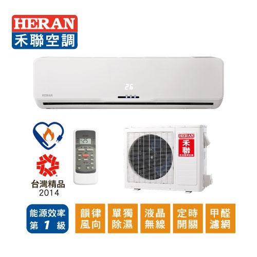【HERAN 禾聯】9-11坪 變頻一對一冷暖型(HI-M50AH/HO-M50AH)