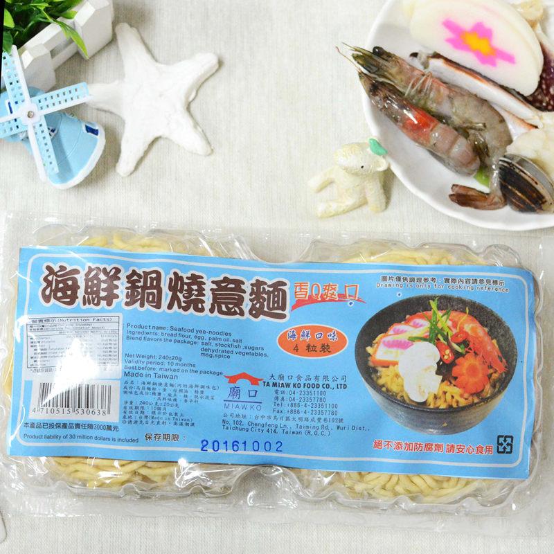 【廟口】海鮮鍋燒意麵4份
