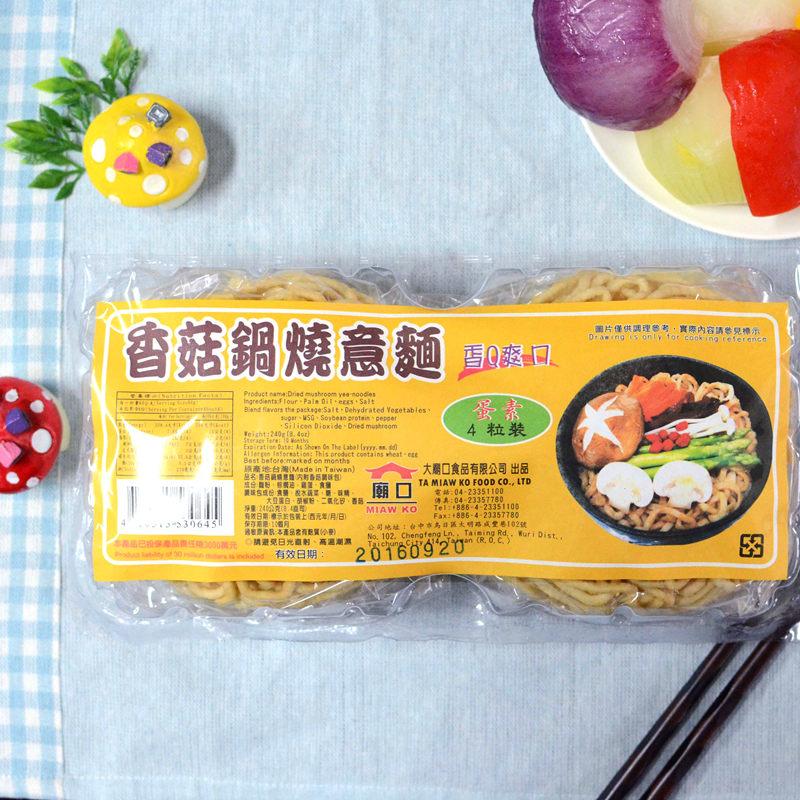 【廟口】香菇鍋燒意麵4份