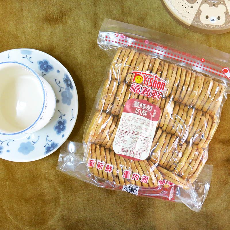 【福義軒】蔓越莓奶酥 A42