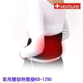 【venture】家用腰腹部熱敷墊KB-1290