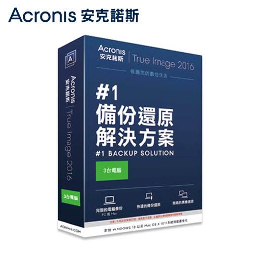 安克諾斯 ACRONIS 備份軟體 3台電腦
