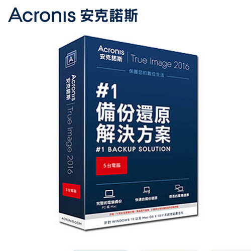 安克諾斯 ACRONIS 備份軟體 5台電腦