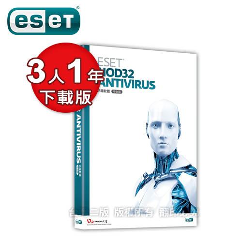 ESET NOD32 Antivirus 三人一年版 (下載版)