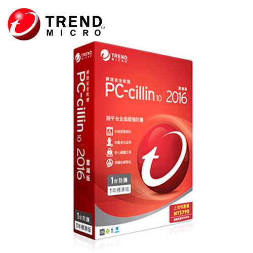 PC-cillin 2016 防毒軟體1台1年 盒裝專案