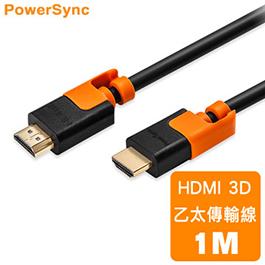 群加 CAVHEARM0010 HDMI抗搖擺數位高畫質傳輸線-黑色-1M
