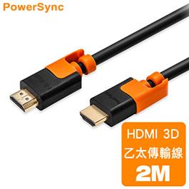 群加 CAVHEARM0020 HDMI抗搖擺數位高畫質傳輸線-黑色-2M