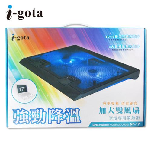 i-gota 雙風扇 強勁降溫筆 電專用散熱器
