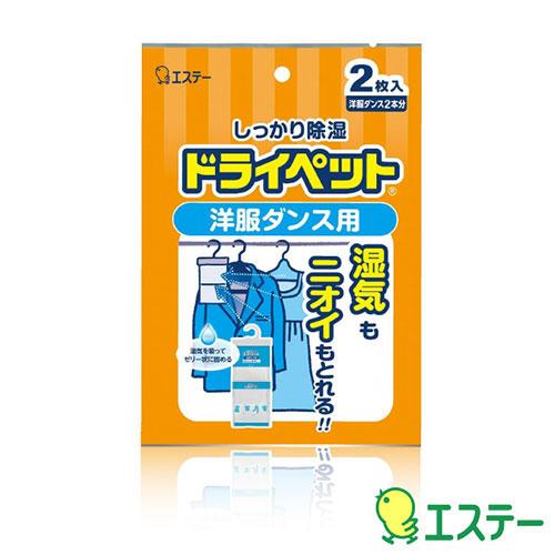 ST雞仔牌 衣櫃用吸濕小包(50gx2枚) ST-906178