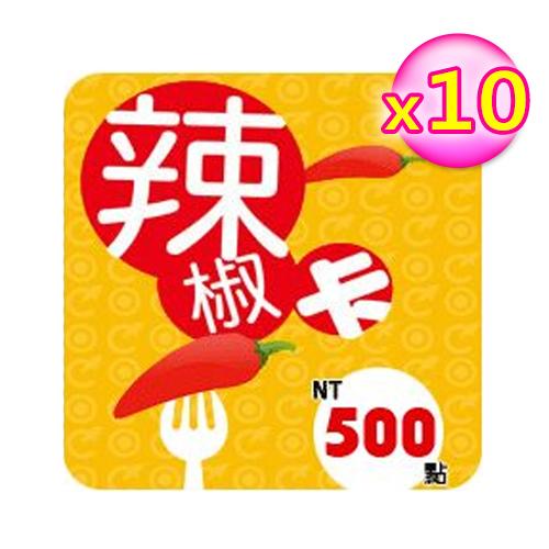 【點數卡】辣椒卡 5000點 (500點*10張)