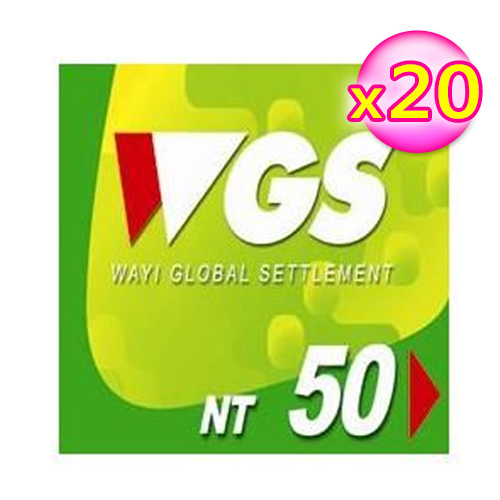 【點數卡】WGS卡 1000點 (50點*20張)