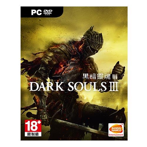 黑暗靈魂3 PC 中文版