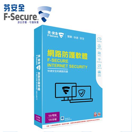 F-Secure芬安全網路防護軟體1Y1P