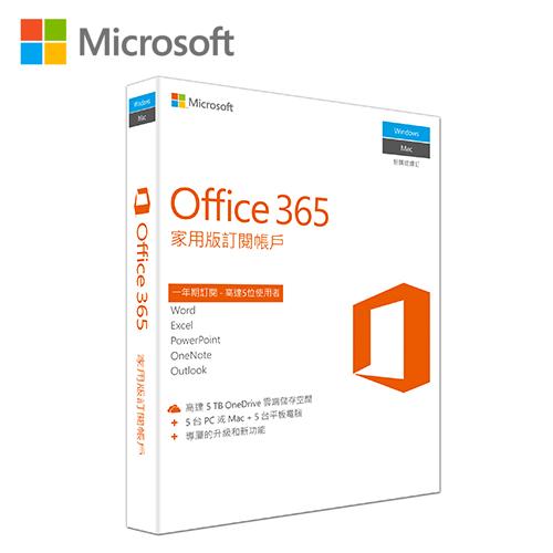 Office365 家用進階 一年中文
