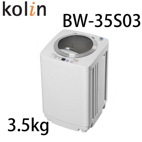 【Kolin歌林】3.5KG單槽洗衣機BW-35S03