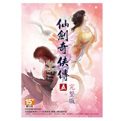 PC 仙劍奇俠傳五 完整版 (含3個資料片) -friDay購物