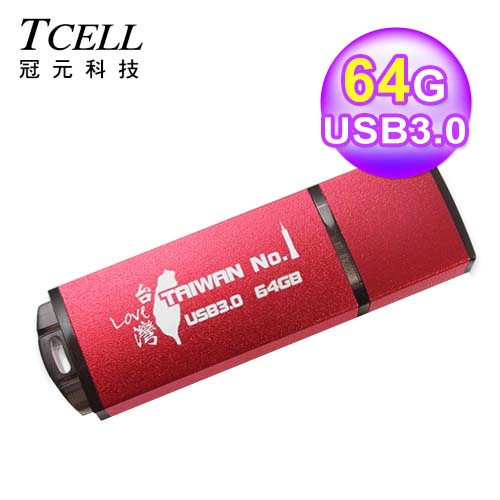 冠元 USB3.0 TAIWAN NO.1 隨身碟 64GB 紅