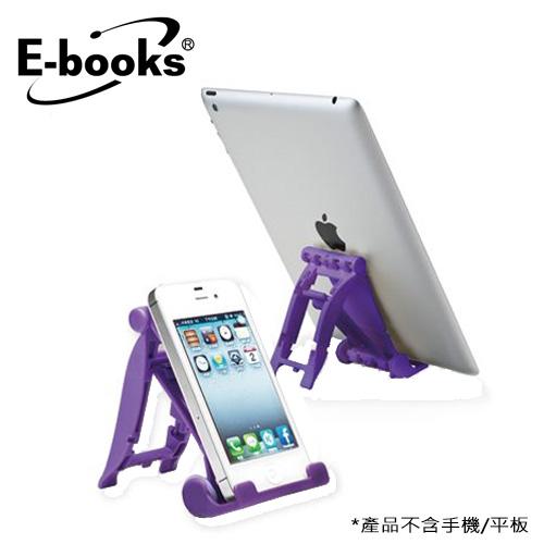 E-BOOKS N4 摺疊手機平板支架-紫