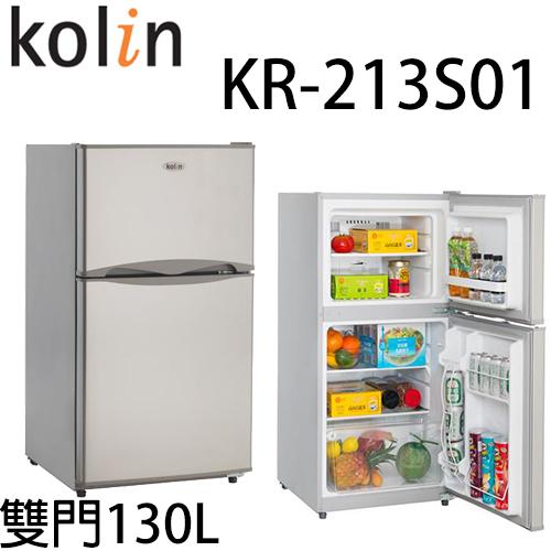 【Kolin歌林】130L雙門風冷小冰箱 KR-213S01