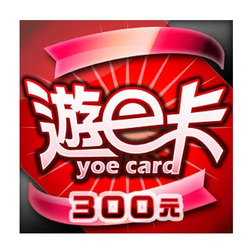 【點數卡】遊e卡 300點
