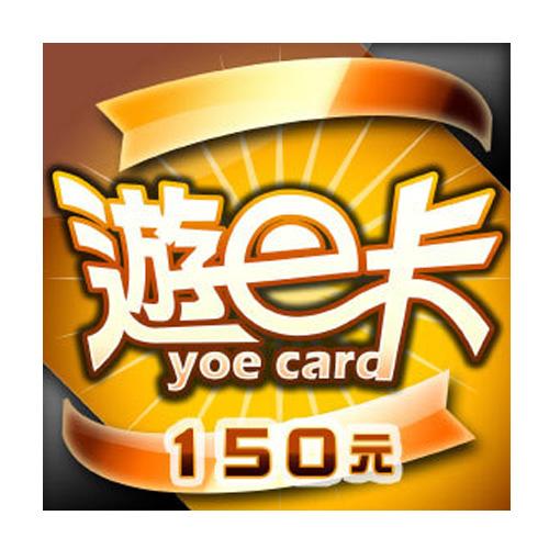【點數卡】遊e卡 150點