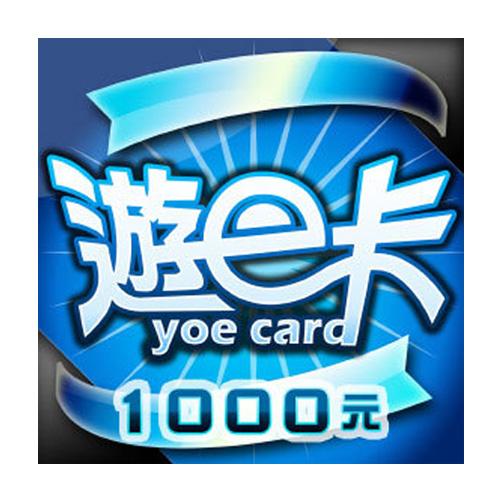 【點數卡】遊e卡1000點