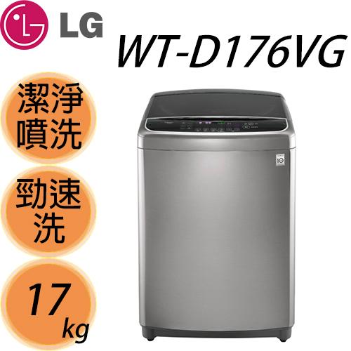 雙重送【LG樂金】17kg 6MOTION DD直立式變頻洗衣機WT-D176VG-