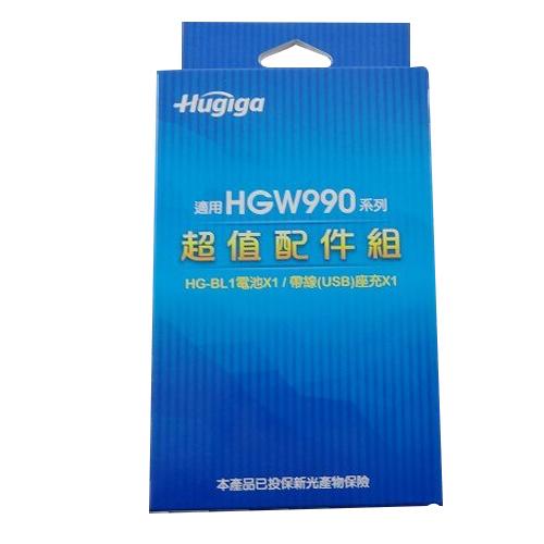 原廠配件包 HGW990系列【展示良品】