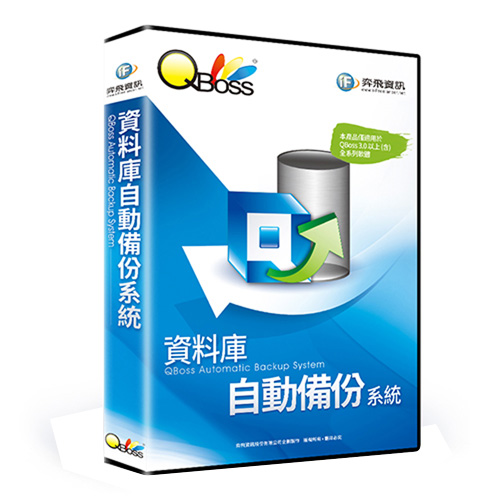 QBOSS資料庫自動備份系統
