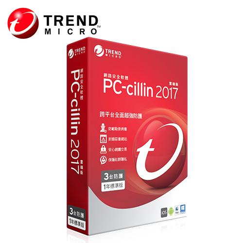 PC-cillin 2017 1年3台 防護版