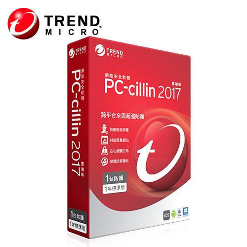 PC-cillin 2017 1年1台 防護版