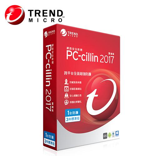 PC-cillin 2017 3年1台 防護版