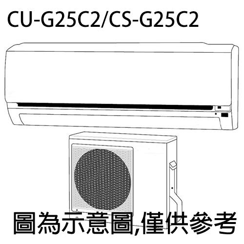 【Panasonic國際】4-5坪定頻分離式冷氣CU-G25C2/CS-G25C2-