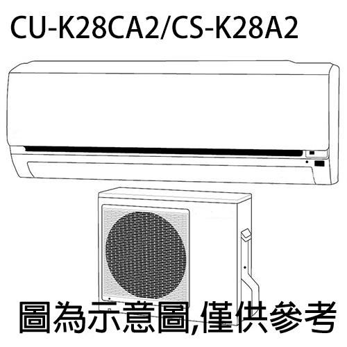 【Panasonic國際】4-5坪變頻冷專分離式冷氣CU-K28CA2/CS-K28A2-