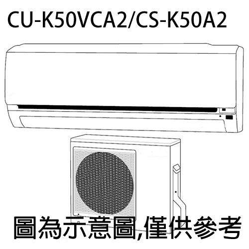 【Panasonic國際】7-8坪變頻冷專分離式冷氣CU-K50VCA2/CS-K50A2-