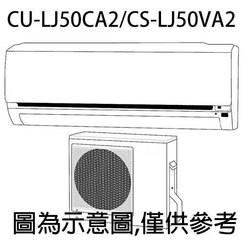 【Panasonic國際】7-9坪變頻冷專分離式冷氣CU-LJ50CA2/CS-LJ50VA2-
