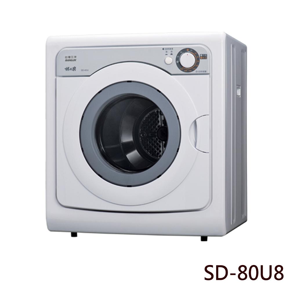 【台灣三洋SANLUX】7.5KG不鏽鋼乾衣機 SD-80U8