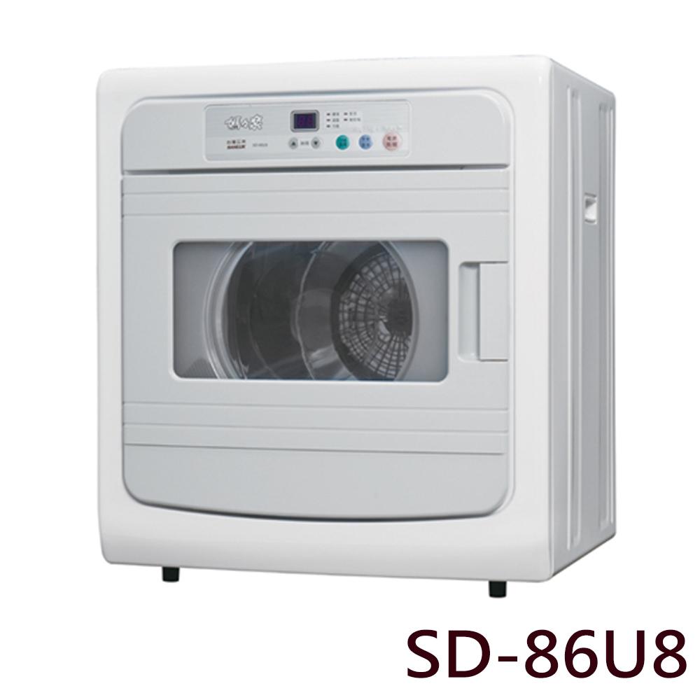 【台灣三洋SANLUX】7.5KG不鏽鋼乾衣機 SD-86U8