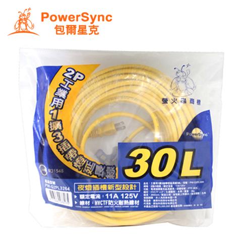 PowerSync 群加 2C工业用1扩3带灯延长线 30L