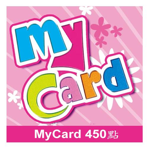 【點數卡】MyCard 450點(特價95折起)