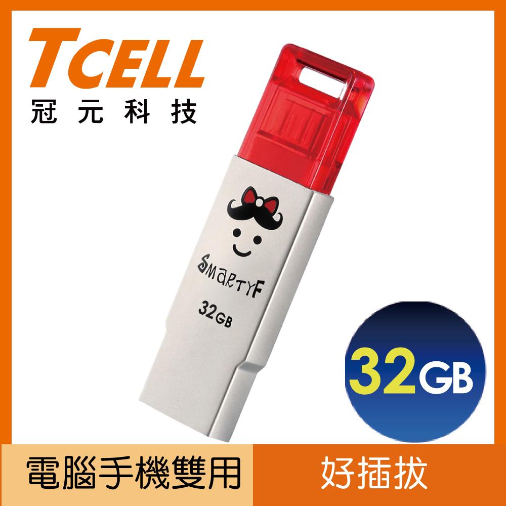 TCELL 冠元 32G OTG随身碟 红蝴蝶